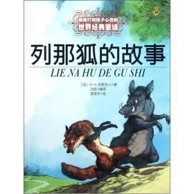 最能打动孩子心灵 的世界经典童话-列那狐的故事 (法)吉罗夫人著  李思东译 9787514807530 中国少年儿童出版社