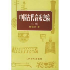 9787103005118-ry-中国古代音乐史稿(上、下册)