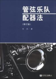 管弦乐队配器法(修订版)