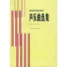 二手声乐曲选集外国作品4高等师范院校教材徐9787103029008