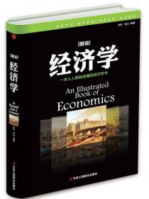 图说经济学