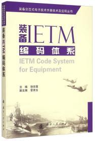 装备IETM编码体系