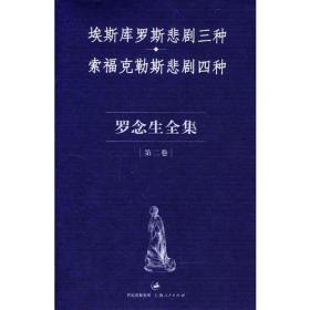 埃斯库罗斯悲剧三种 索福克勒斯悲剧四种:罗念生全集(第二卷)