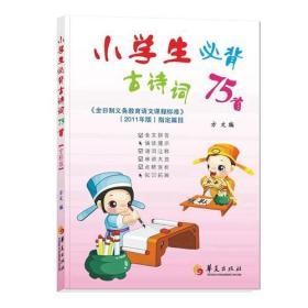 小学生必背古诗词75首(全彩版):最新版新课标指定背诵篇目