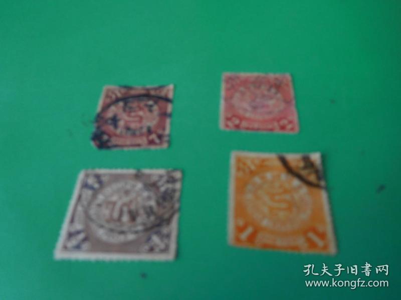 大清国蟠龙邮票 半分 1分 2分 7分4张合售  7分这一张左下角缺一角  邮册2  品如图