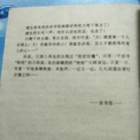 恨世淫魔【全三册】