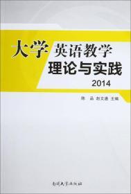 大学英语教学理论与实践.2014