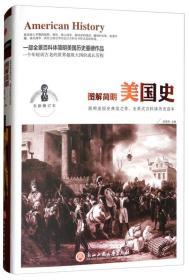 图解简明美国史(全新修订本)