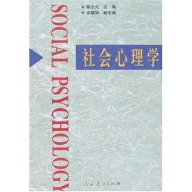 【二手包邮】社会心理学 章志光 人民教育出版社