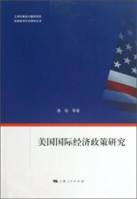 【二手包邮】美国国际经济政策研究 潘锐 上海人民出版社