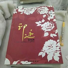 印迹 田园(作者签名赠本) 济南出版社