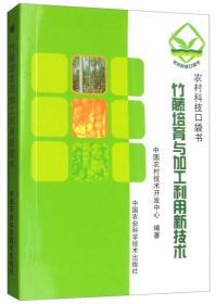 竹藤培育与加工利用新技术