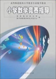 高等师范院校小学教育专业数学教材:小学数学竞赛指导