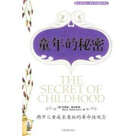 童年的秘密:揭开儿童成长奥秘的革命性观念
