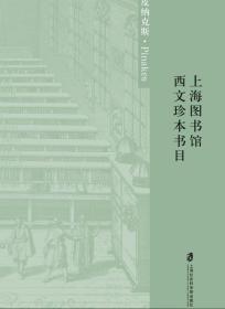 上海图书馆西文珍本书目(16开精装 全一册)