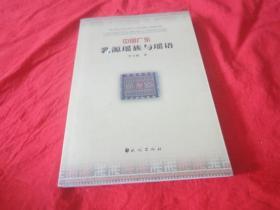 中国广东乳源瑶族与瑶语