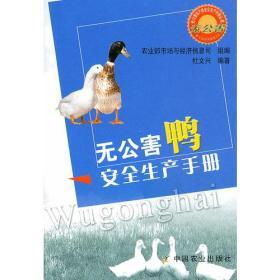 无公害鸭安全生产手册(无公害农产品安全生产手册丛书)