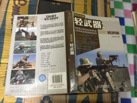 单兵利器:轻武器(11年1版1印5000册)