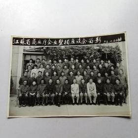 江苏省商业厅企业整顿座谈会留影【1983年10月24日于丹徒】