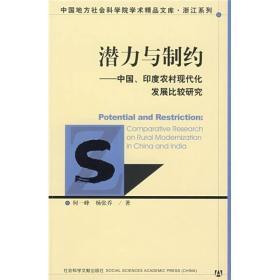 潜力与制约:中国、印席农村现代化发展比较研究
