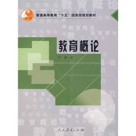 教育概论 叶澜 人民教育出版社 9787107198090s