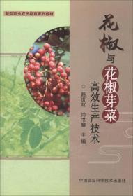 花椒与花椒芽菜高效生产技术