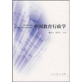 二手中国教育行政学 萧宗六 贺乐凡人民教育出版社9787107175855