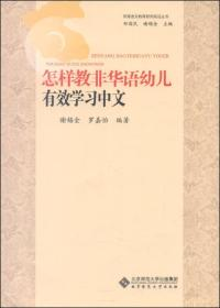 GL-QS京港语文教育研究前沿丛书:怎样教非华语幼儿有效学习中文