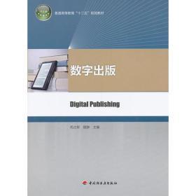 """数字出版(普通高等教育""""十二五""""规划教材)"""