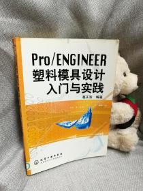 Pro/ENGINEER塑料模具设计入门与实践