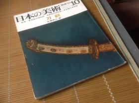 《刀剑》,至文堂版本 日本の美术 第6期
