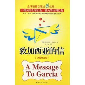 致加西亚的信 哈伯德 中国华侨出版社9787802229273