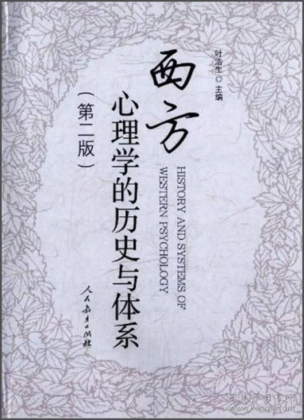 西方心理学的历史与体系(第2版)