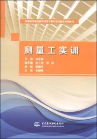 国家中等职业教育改革发展示范校建设系列教材:测量工实训
