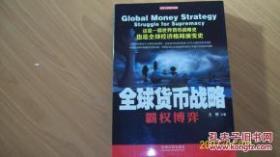 【正版】全球货币战略:霸权博弈