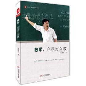 大夏书系·数学,究竟怎么教
