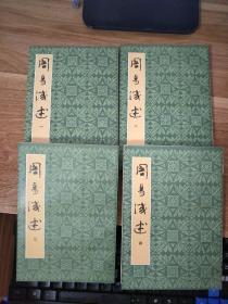 周易浅术【全四册竖版影印】