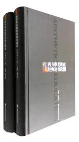 西方审美教育经典论著选(第4卷 套装上下册)