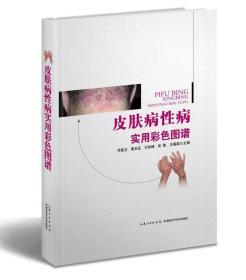 皮肤病性病实用彩色图谱