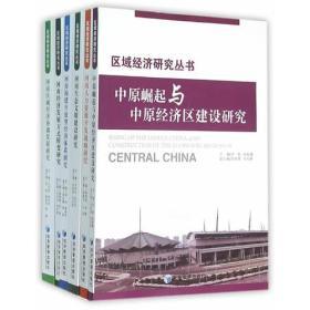 区域经济研究丛书(共六册)