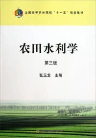 """全国高等农林院校""""十一五""""规划教材:农田水利学(第3版)"""