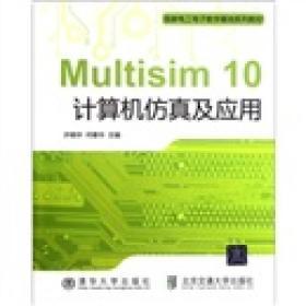 Multisim 10计算机仿真及应用 许晓华 何春华 9787512107038 北京交通大学出版社