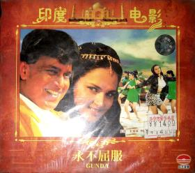 印度电影   永不屈服