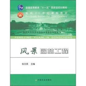 风景园林工程/普通高等教育十一五国家级规划教材