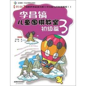 李昌镐儿童围棋教室:初级篇3