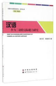 汉语作为二语的交际能力研究/《国际汉语教育研究》系列丛书
