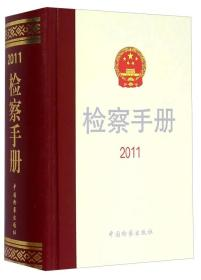 检查手册.2011