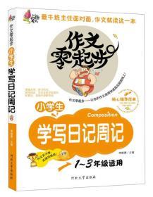 作文零起步:小学生学写日记周记(彩绘注音版)