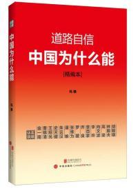 道路自信:中国为什么能(精编本) 入选2014中国好书 9787550228696