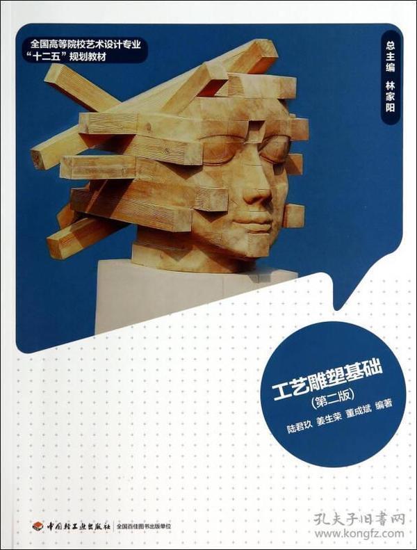 工艺雕塑基础(第二版)